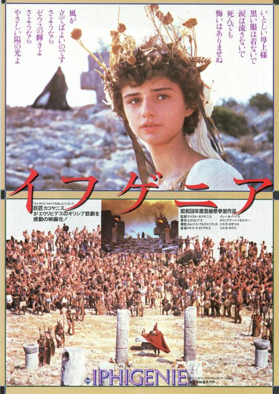 映画イフゲニア
