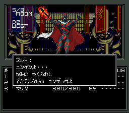 スルト(真・女神転生)